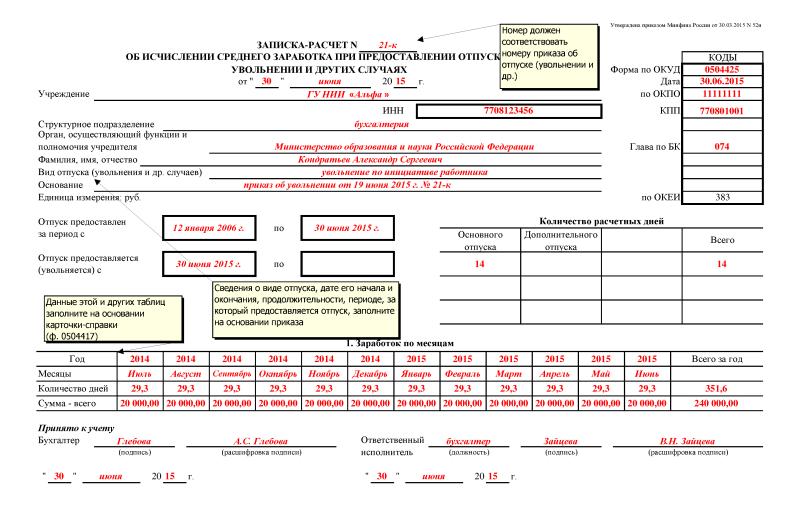 Образец заполнения записки расчета на отпуск по форме 0504425