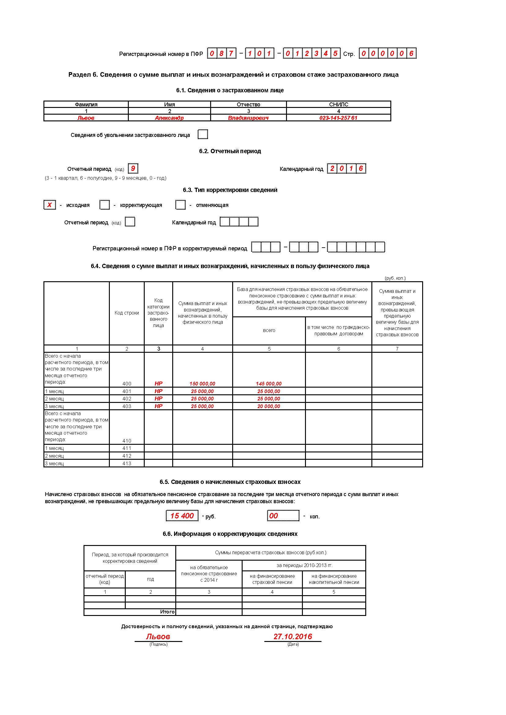 Как сделать отчет в пфр за 3 квартал