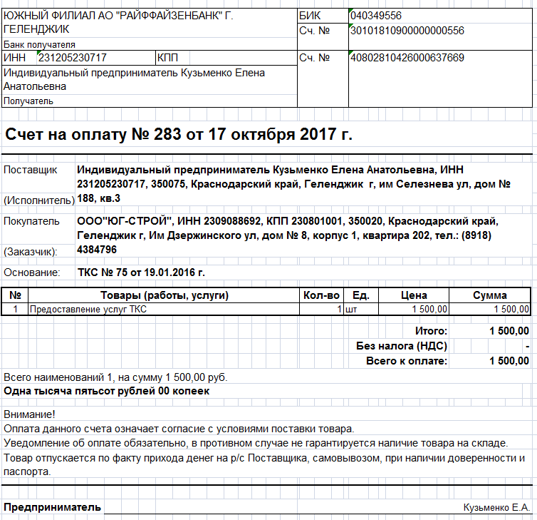 Счет на оплату: образец 2017