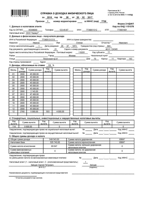 Справка 2-НДФЛ — новая форма за 2017 год: бланк и образец заполнения