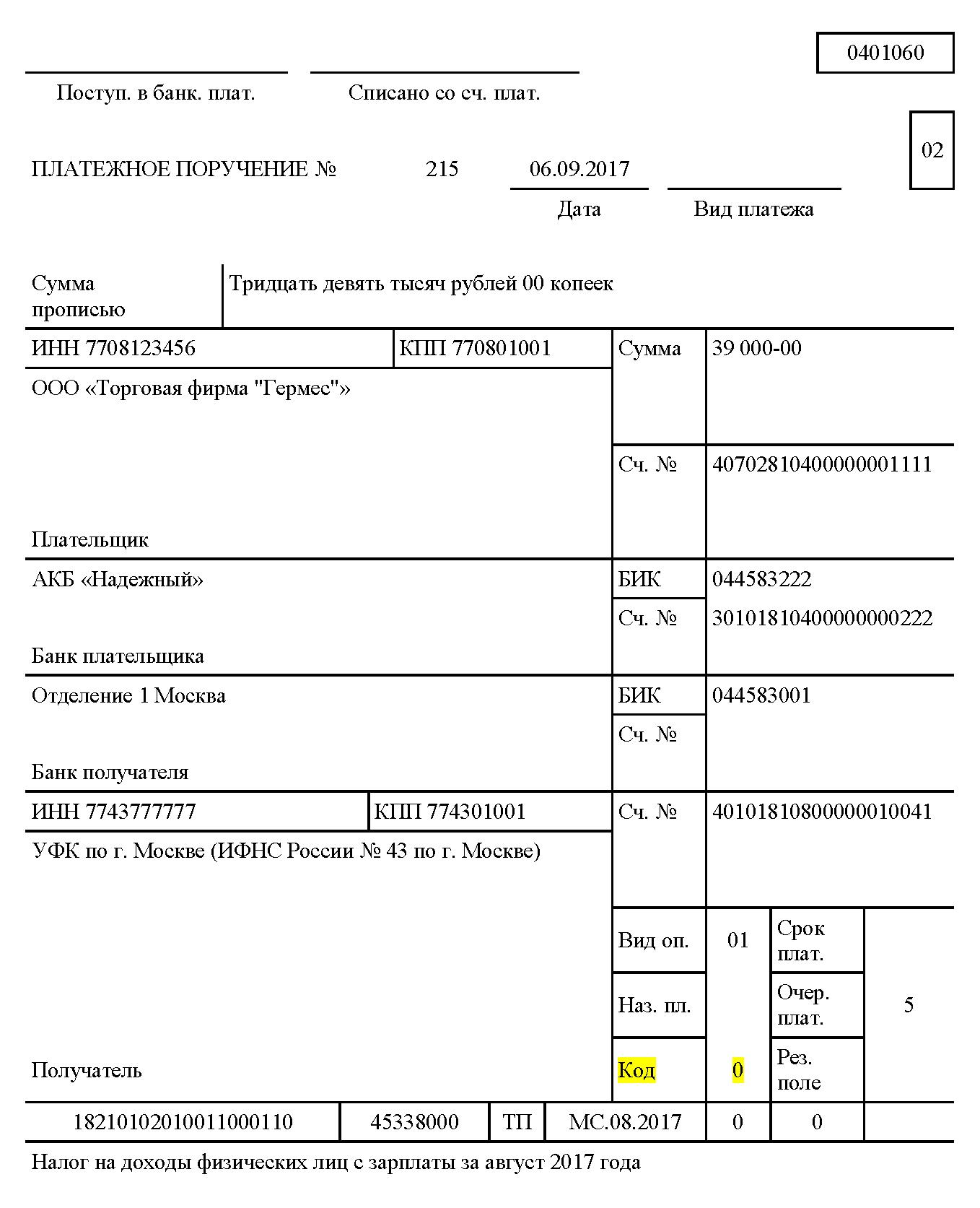 Код УИН в платежном поручении с 2017 года