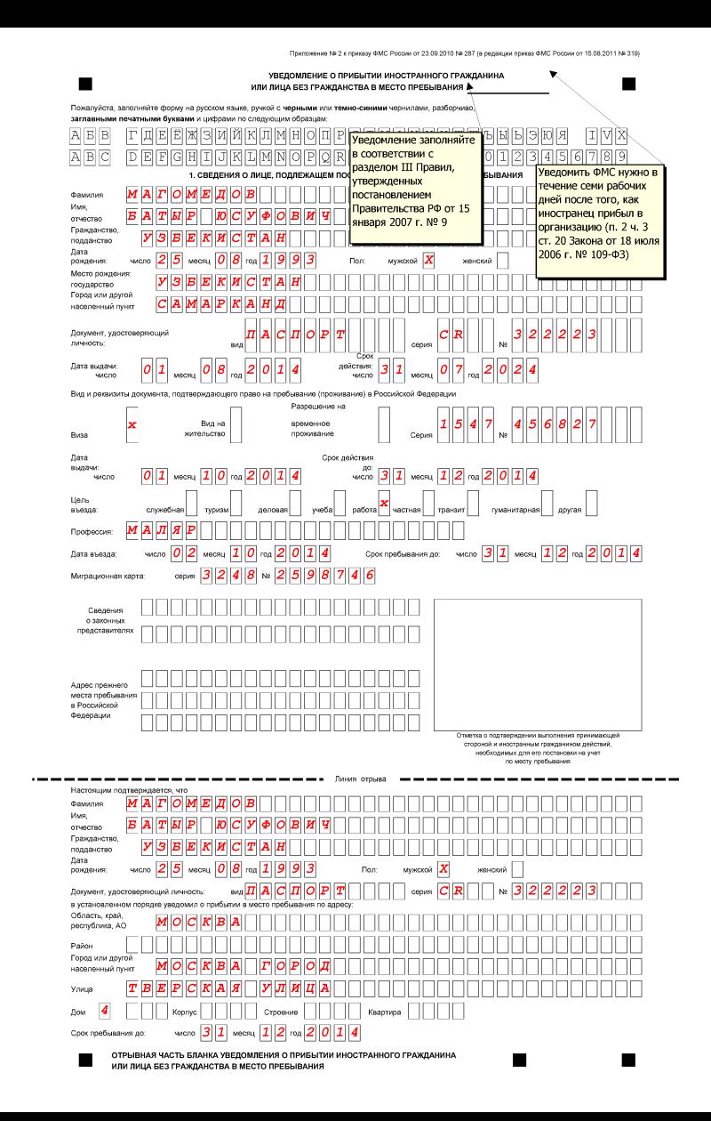 Фз о миграционном учете с изменениями 2015 временная регистрация москва легальная