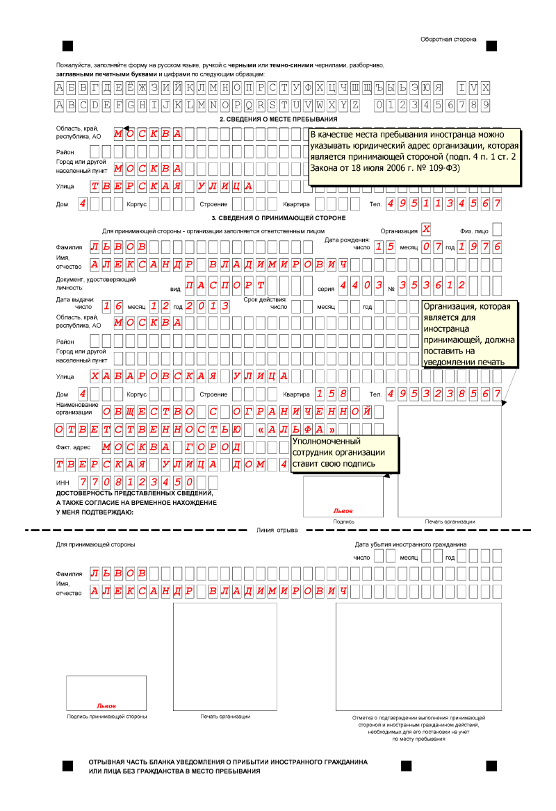 Приложение 2 к приказу фмс россии от 23.09.2010 287 образец заполнения