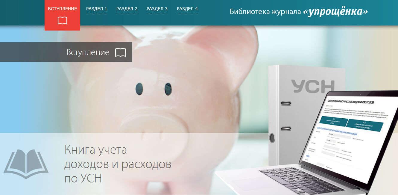 Бухгалтеров будут штрафовать за ошибки в Книге учета на 40 000 рублей