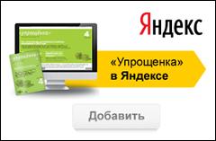 Упрощёнка в Яндексе