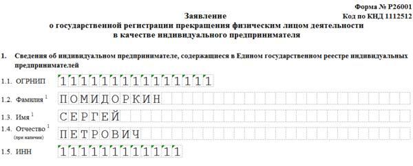 Форма 26001 образец заполнения для ип 2020