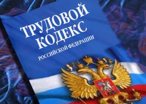 В России изменятся правила заключения трудовых договоров
