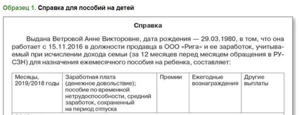 В России появится новое пособие на детей, а у бухгалтеров — новые обязанности