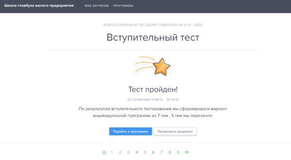 Бухгалтеров с 1 января 2020 года ждет всероссийская аттестация