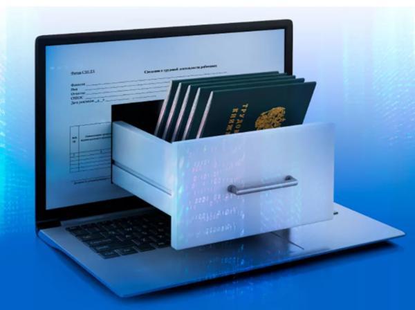 Уведомление и заявление о переходе на электронные трудовые книжки в 2020 году