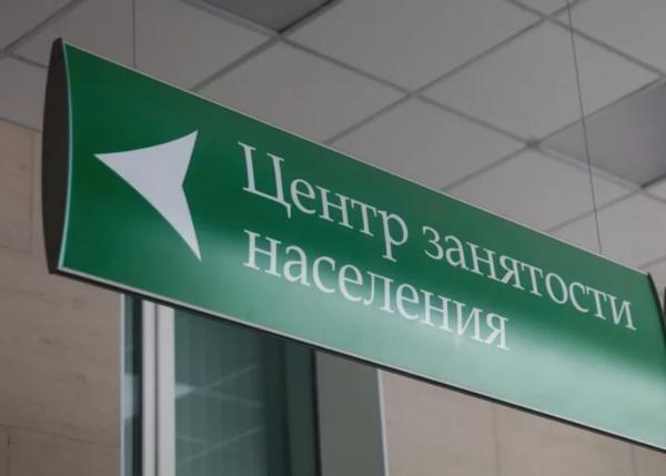Роструд отменил отчет для работодателей в центры занятости