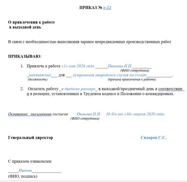Образец приказа о работе в выходные и праздничные дни в 2020 году