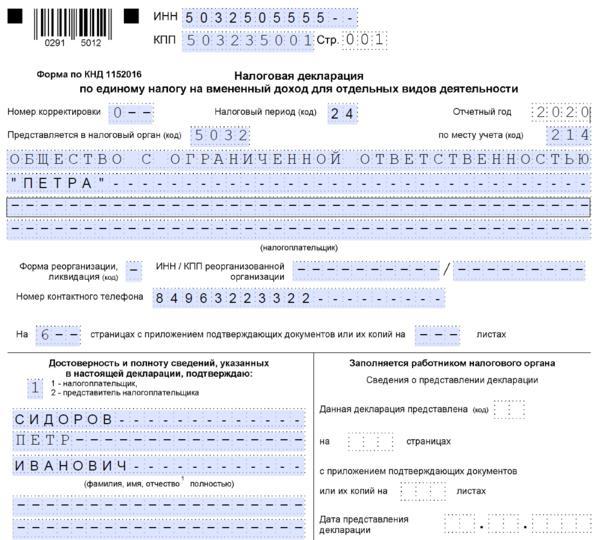 Заявление о переригистрации ип в кфх