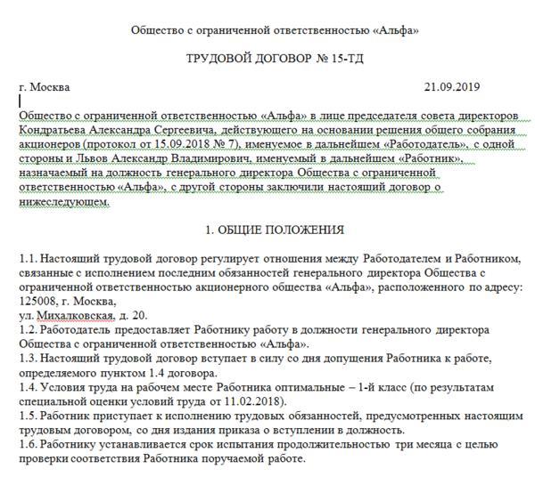 Трудовой договор с генеральным директором: правила и образец на 2019 год