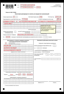 Новая форма декларации по налогу на имущество в 2020 году