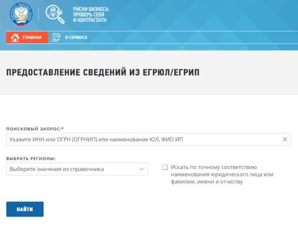 Проверить по огрн организацию на сайте налоговой