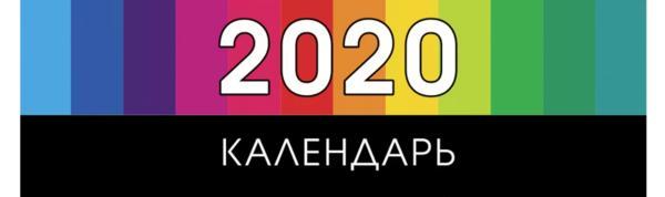 Сроки сдачи отчетности в 2020 году: календарь бухгалтера в таблице